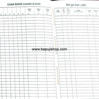 Cash book ledger