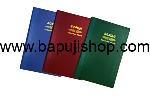 Register Book Acts Laws Labour Law Books