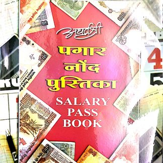 Salary Pass book