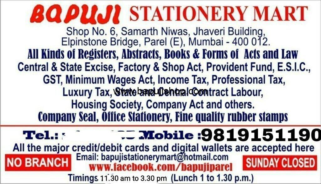 Bapuji Stationery Shop